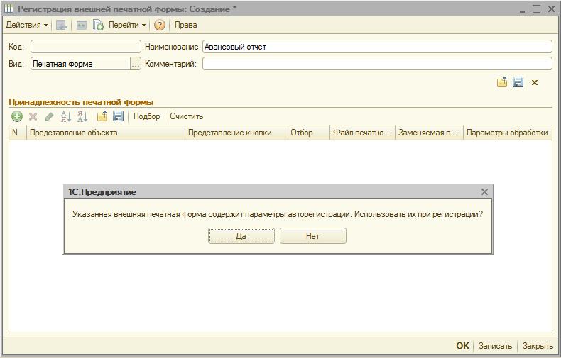 Добавить внешнюю печатную форму в обычное приложение для конфигурации Бухгалтерия государственного учреждения 1.0