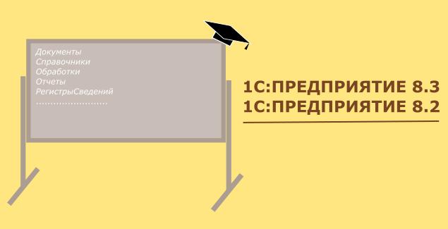 Курсы обучения 1С